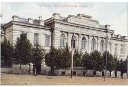 Tula. State Bank
