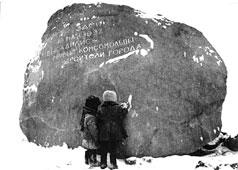 Tynda. Memorable stone