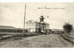 Tyumen. City government, 1913