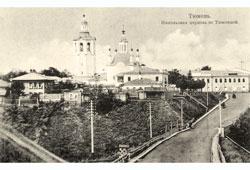 Tyumen. Nikolskaya Church, 1908
