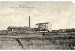 Tyumen. The steam mill of AI Tekutyev, 1912