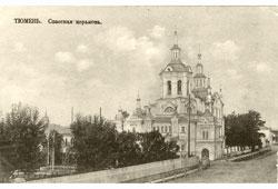 Tyumen. Spasskaya Church, 1917