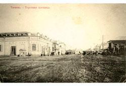 Tyumen. Trading Rows, 1913