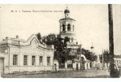 Tyumen. Holy Trinity Church, 1915