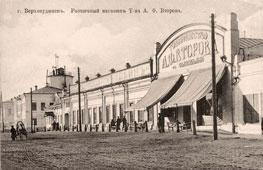 Ulan-Ude. Bolshaya Street, shop of AF Vtorov, circa 1910