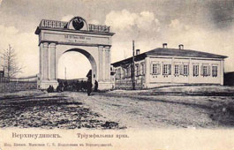 Ulan-Ude. Arc de Triomphe - the king's gate