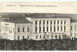 Ulyanovsk. Nobles' house