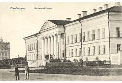 Ulyanovsk. Treasury Department