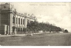 Ulyanovsk. State Bank