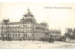 Ulyanovsk. County Zemstvo Administration