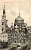 Ulyanovsk. Ascension Cathedral