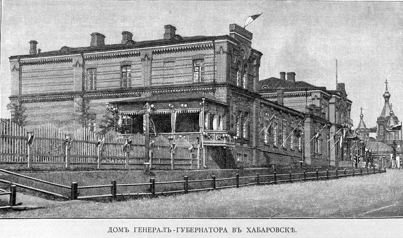 Khabarovsk. House of the Governor General