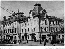 Khabarovsk. City government