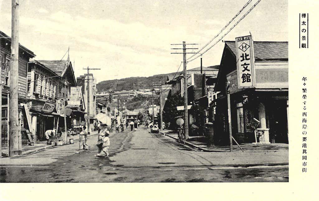 Kholmsk. Central street, circa 1930s