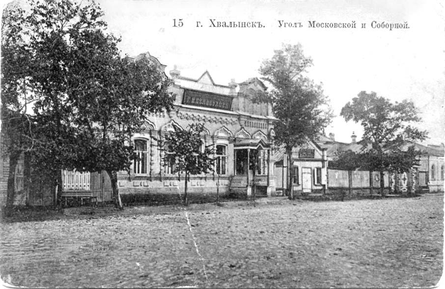 Khvalynsk. Corner of streets Moskovskaya and Sobornaya