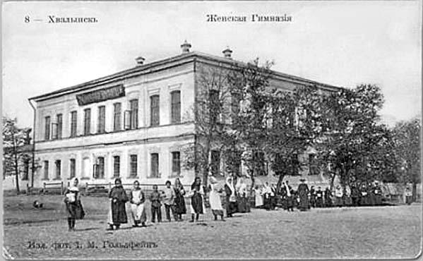 Khvalynsk. Women's gymnasium