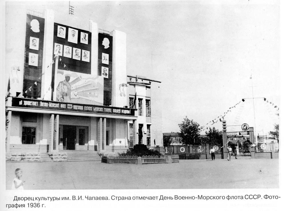 Chapayevsk. Palace of Culture