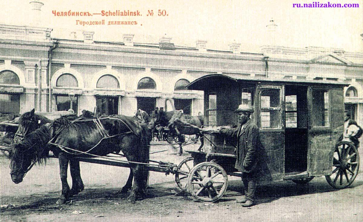 Chelyabinsk. City Stagecoach
