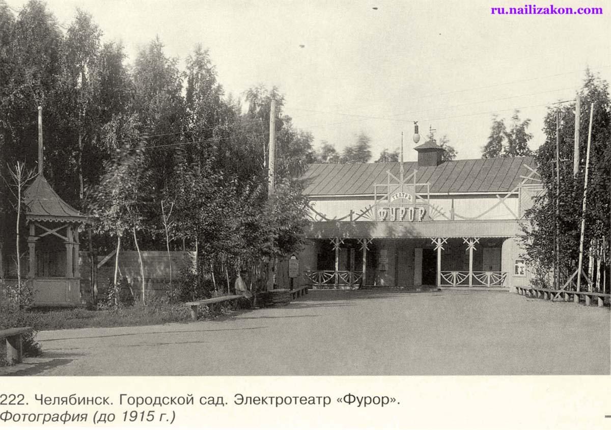 Chelyabinsk. City Garden