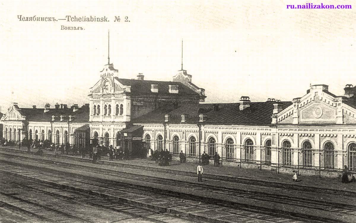 Chelyabinsk. Railway station
