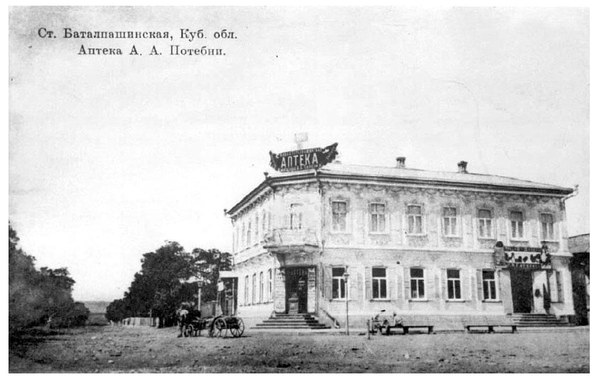 Cherkessk. Pharmacy AA Potebni