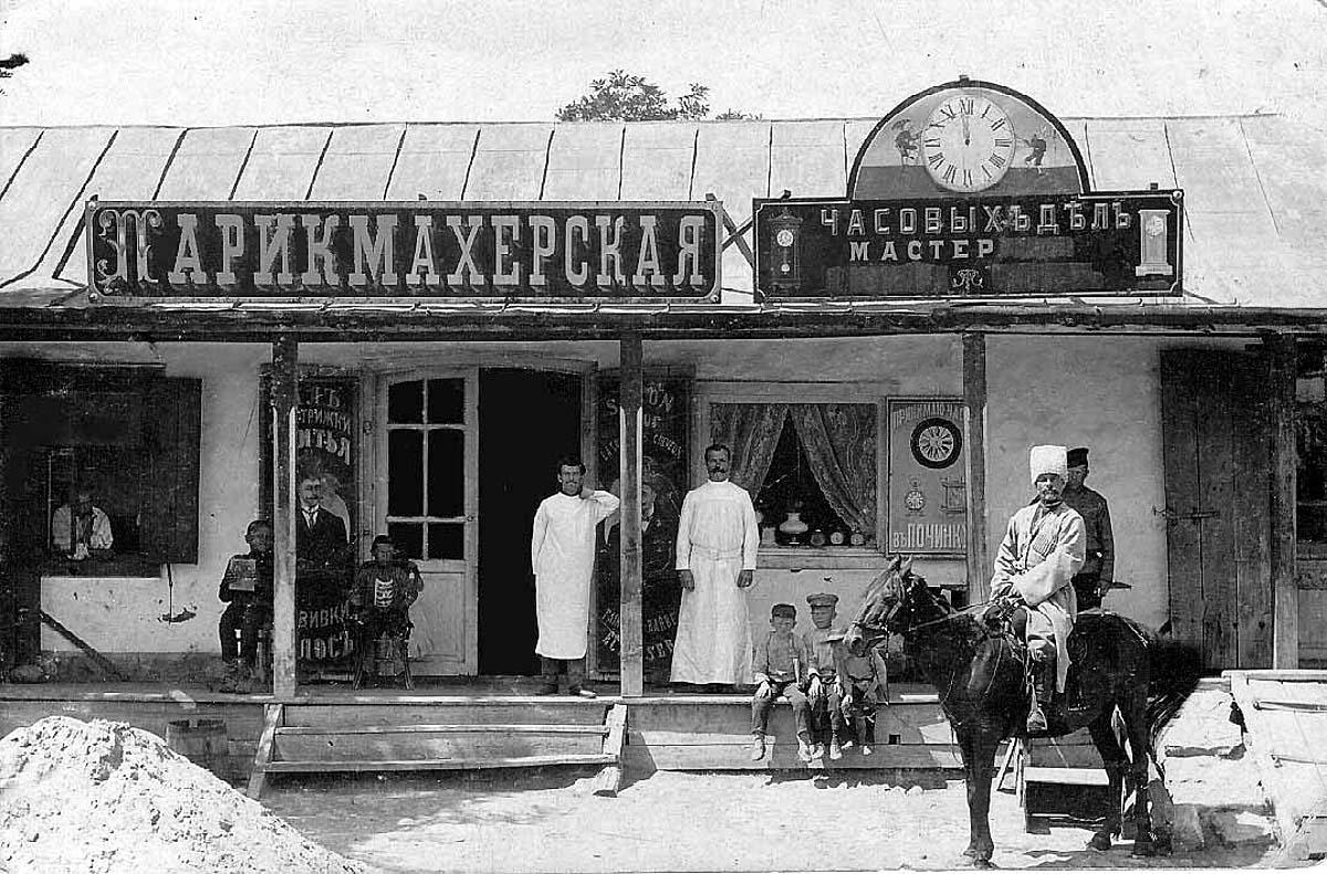 Cherkessk. Barbershop