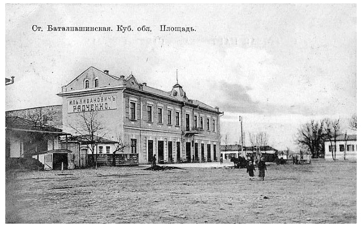 Cherkessk. Town Square