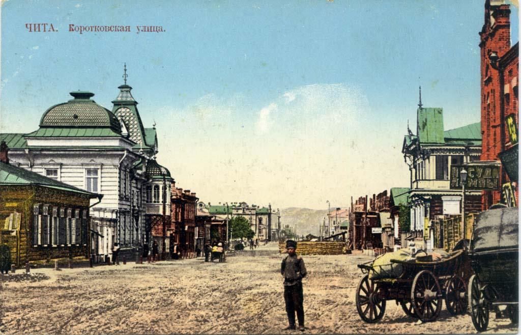 Chita. Korotkovskaya street