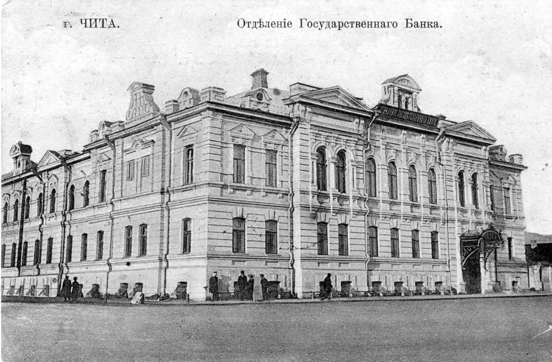 Chita. Branch of the State Bank