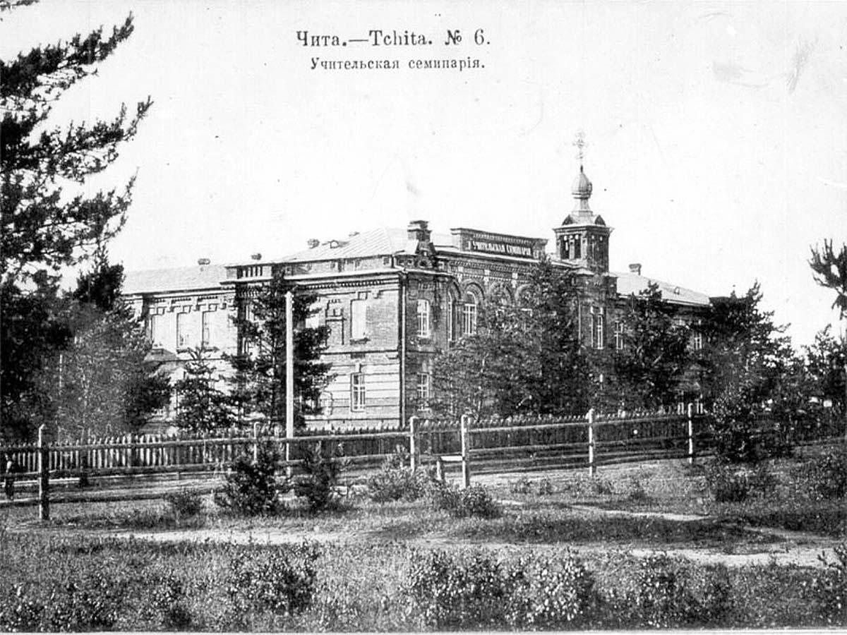Chita. Pedagogical seminary