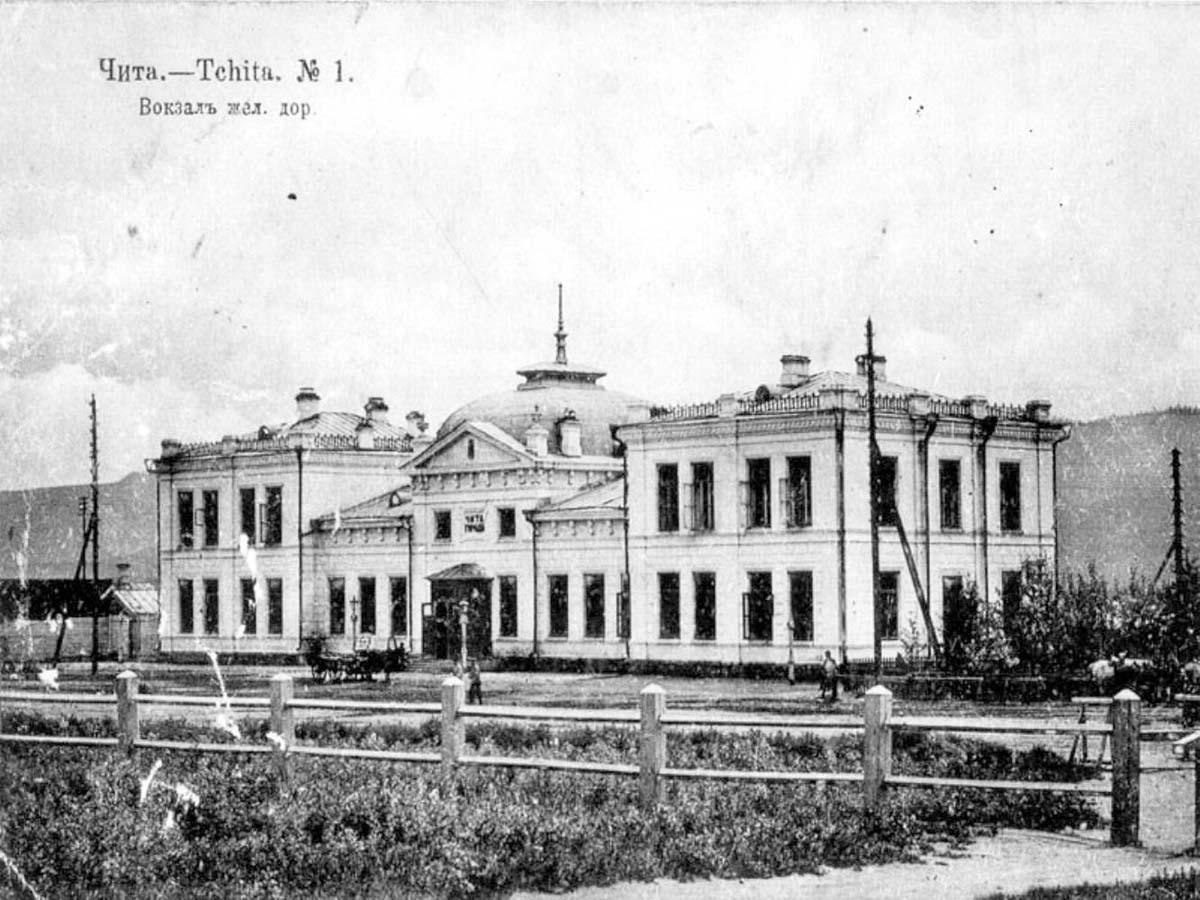 Chita. Railway Station