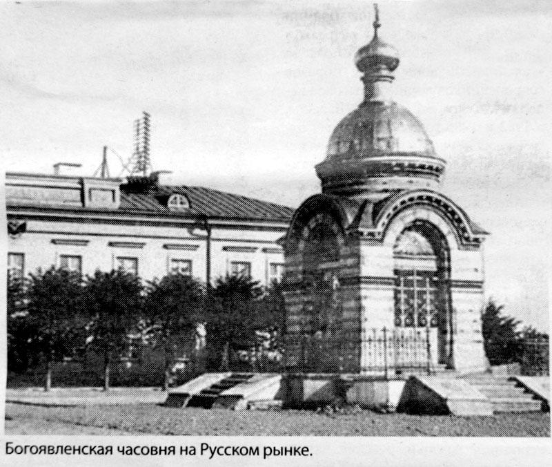 Tallinn. Epiphany Chapel