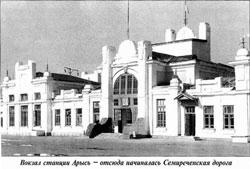 Arys. Railway station