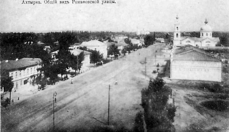 Ahtyrka. Romanov street