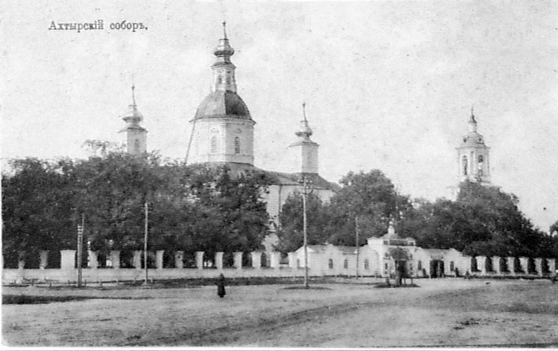 Ahtyrka. Cathedral, the beginning of the twentieth century