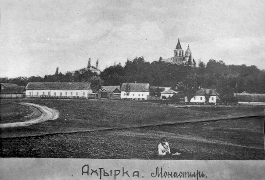 Ahtyrka. Holy Trinity Monastery