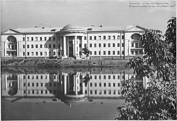 Alchevsk. Hospital of plant named after Voroshilov