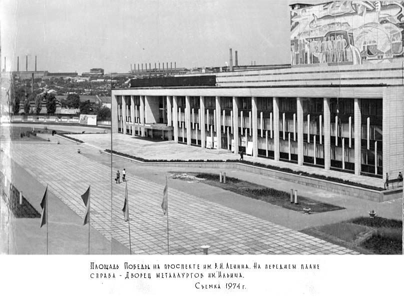 Alchevsk. Victory Square, Palace of Metallurgists, 1974
