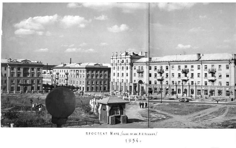 Alchevsk. Mira avenue, 1954