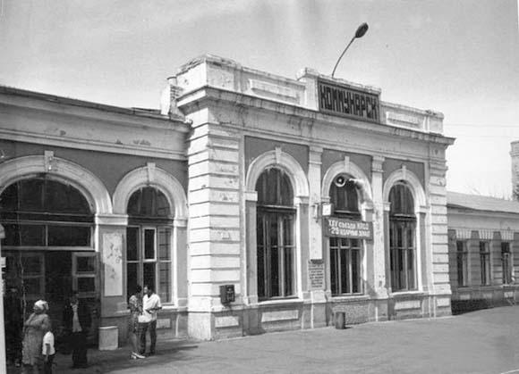 Alchevsk. Kommunarsk Station