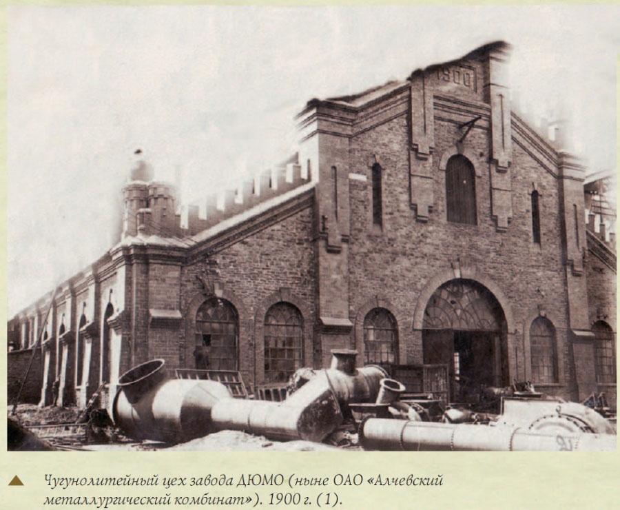 Alchevsk. Iron foundry workshop DYUMO