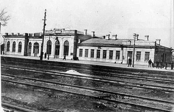 Alchevsk. Railway Station, 1912