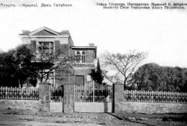 Alushta. House of Golubov