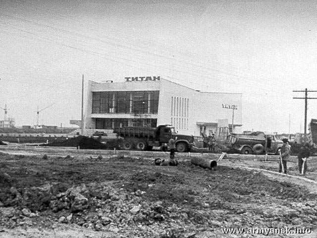 Armyansk. Construction of the movie theater 'Titan', 1960s
