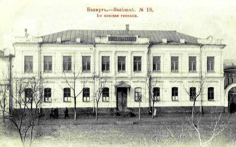 Bakhmut. The first women's gymnasium