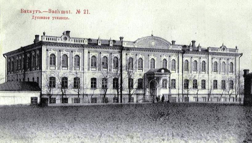 Bakhmut. Theological College