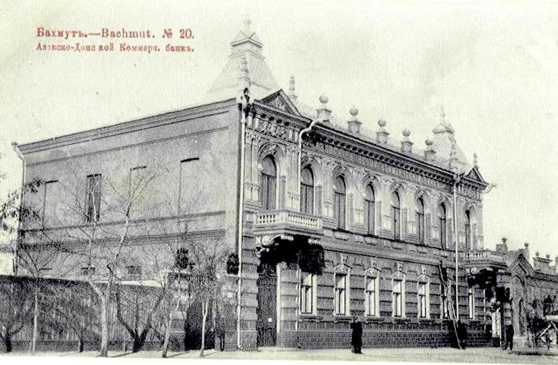 Bakhmut. Commercial Bank