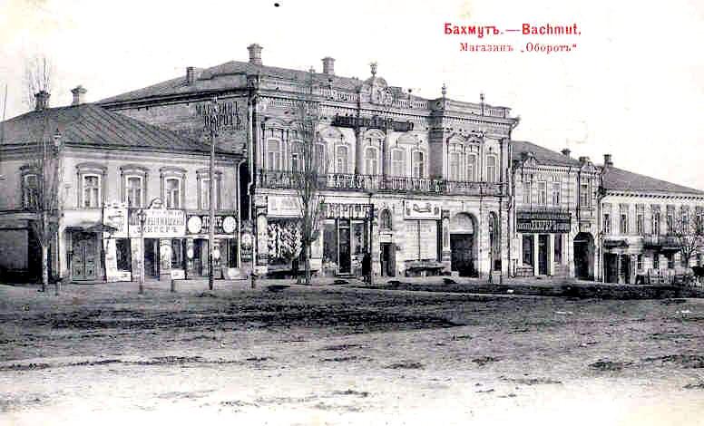 Bakhmut. Shop 'Turnover'