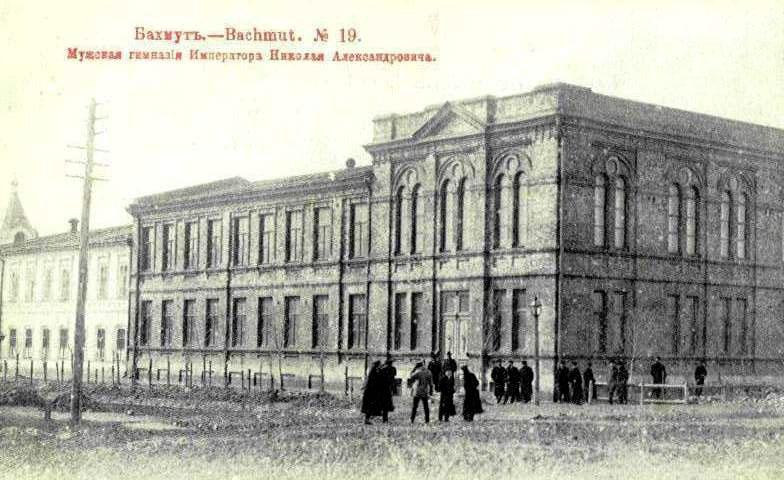 Bakhmut. Men's gymnasium