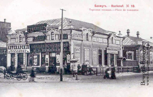 Bakhmut. Marketplace